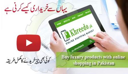 Khreedo.pk